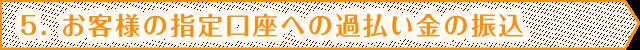5. お客様の指定口座への過払い金の振込