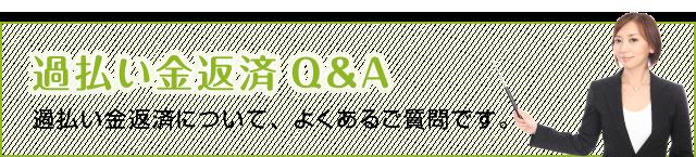 過払い金返済Q&A